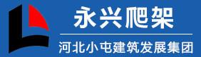 河北联创永兴模架科技有限公司